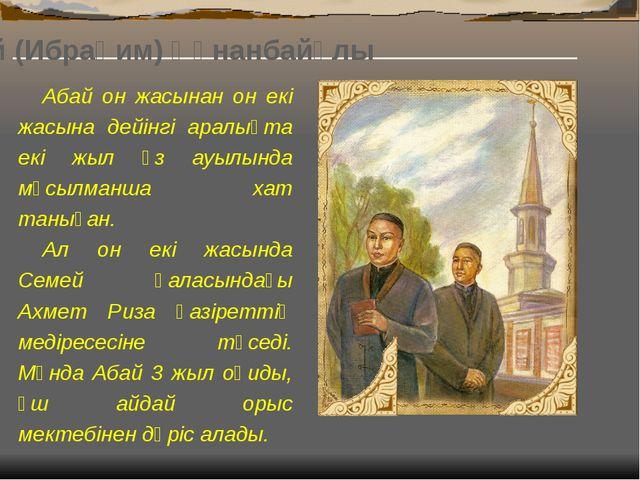 Абай көптеген алқалы жиындарда «төбе би» қызметін атқарады. 1885 жылы мамыр а...