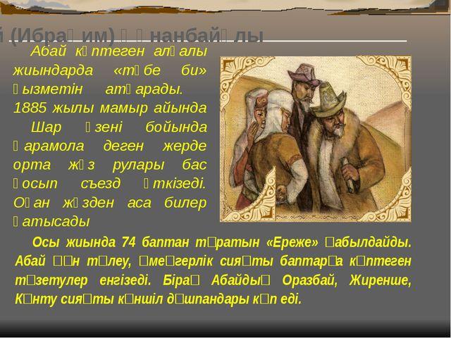 1875-1878 жылдары Абай Қоңыр Көкше еліне болыс болып сайланады. Жерге талас,...