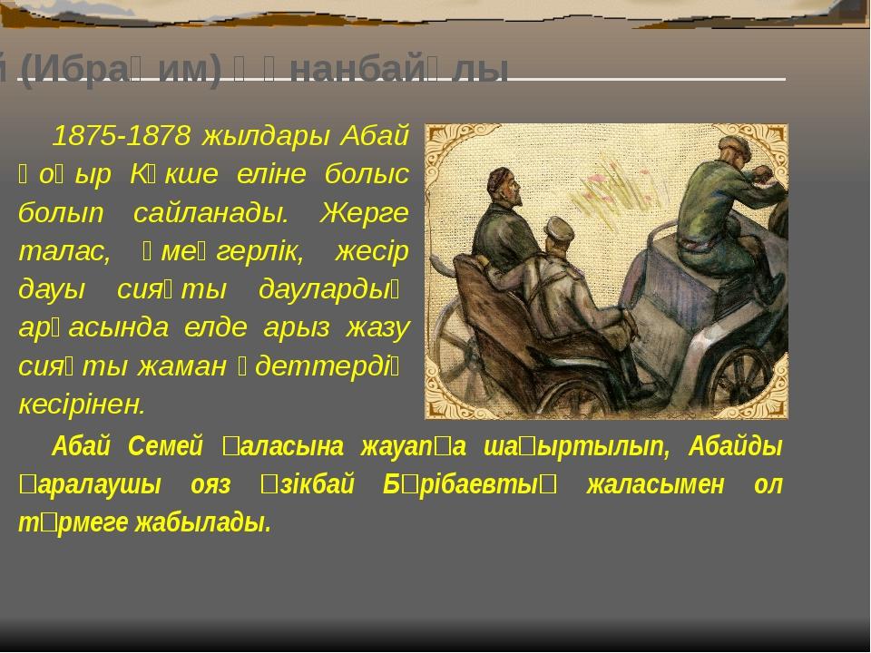 Зиялы достарының ықпалы арқасында Абай орыс әдебиетімен, атап айтқанда Пушкин...