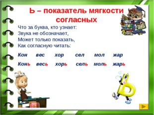 Ь – показатель мягкости согласных Что за буква, кто узнает: Звука не обозна