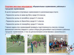 Спортивно-массовые мероприятия:общешкольные соревнования, районные и городск