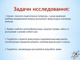 1. Изучить психолого-педагогическую литературу, с целью выявления проблемы фо