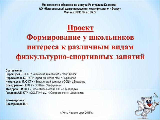 Министерство образования и науки Республики Казахстан АО «Национальный центр...