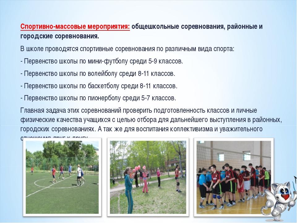 Спортивно-массовые мероприятия:общешкольные соревнования, районные и городск...