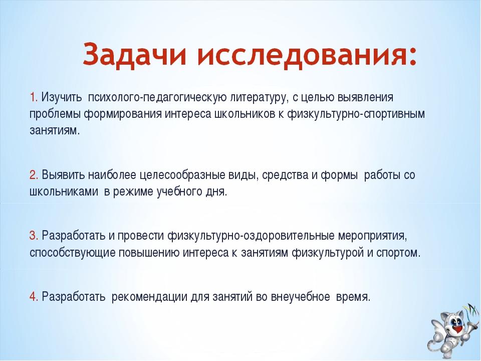 1. Изучить психолого-педагогическую литературу, с целью выявления проблемы фо...