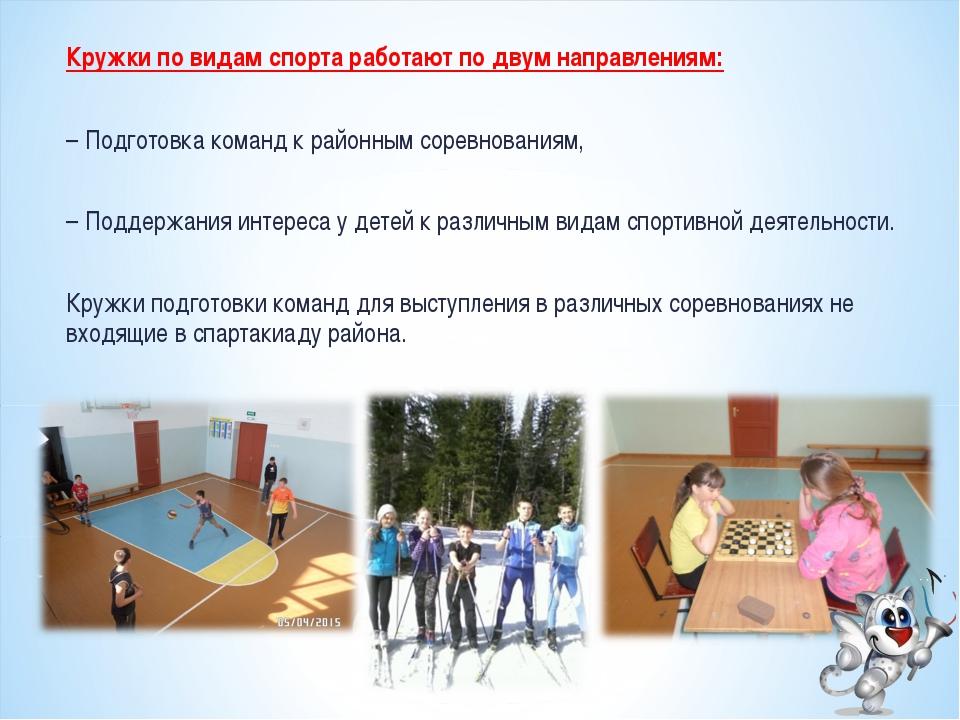 Кружки по видам спорта работают по двум направлениям: – Подготовка команд к р...