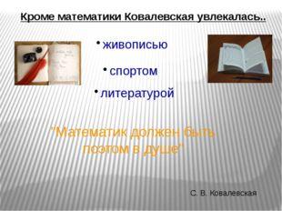 Ковалевская владела….. французский, немецкий, английский, шведский Пятью язык