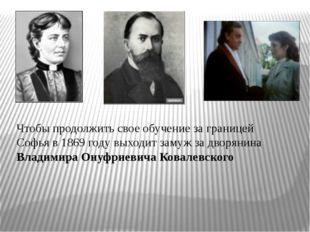 Профессор Карл Теодор Вильгельм Вейерштрасс Берлинский университет Софья Кова