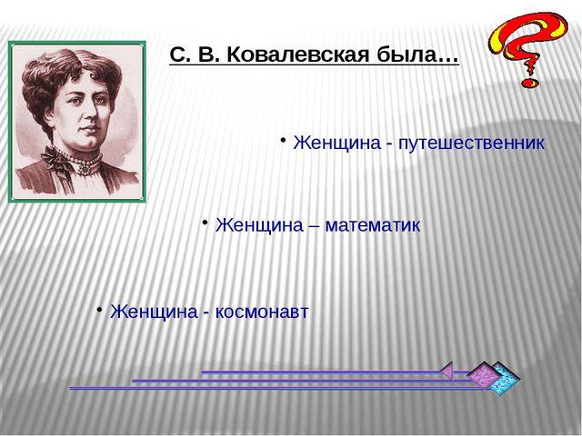 """Кроме математики Ковалевская увлекалась.. живописью литературой спортом """"Мате..."""