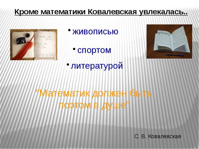 Ковалевская владела….. французский, немецкий, английский, шведский Пятью язык...