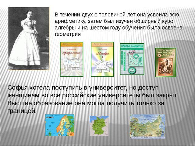 Чтобы продолжить свое обучение за границей Софья в 1869 году выходит замуж за...