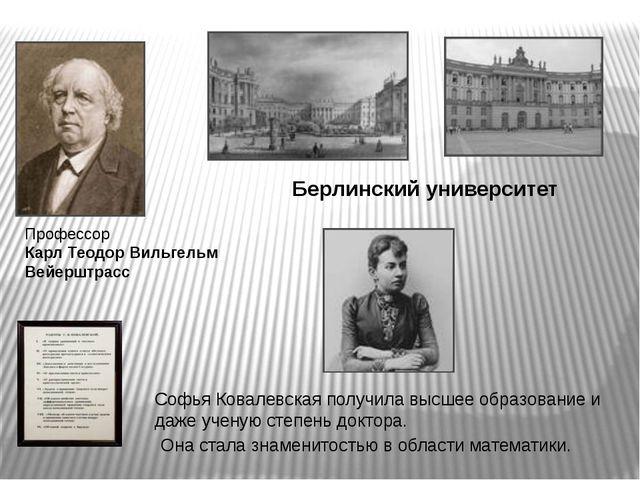 Университет в Стокгольме. Ковалевская в 1883 году заняла должность доцента в...