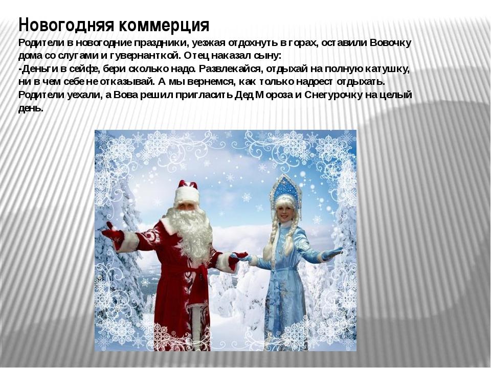 Набрав номер фирмы «Зимние утехи», он поинтересовался: - Нужны Дед Мороз и С...