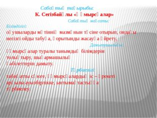 Сабақтың тақырыбы: К. Сегізбайұлы «Құмырсқалар» Сабақтың мақсаты: Білімділіг