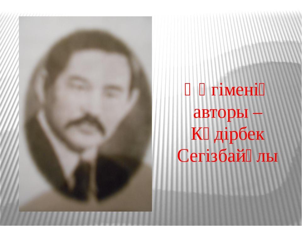 Әңгіменің авторы – Кәдірбек Сегізбайұлы
