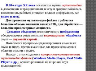 В 90-е годы XX века появляется термин мультимедиа: в дополнение к традиционн