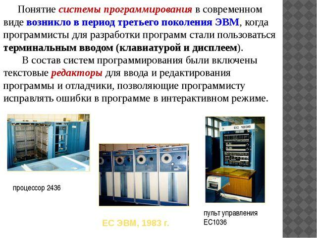 Понятие системы программирования в современном виде возникло в период третье...