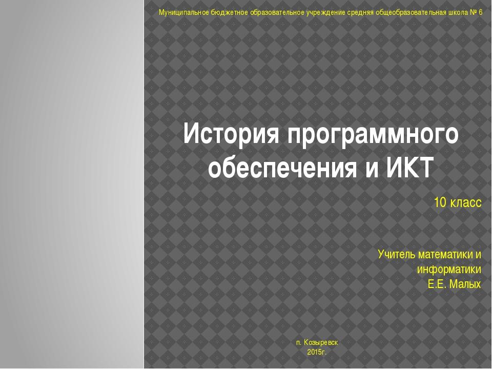 История программного обеспечения и ИКТ 10 класс Муниципальное бюджетное образ...