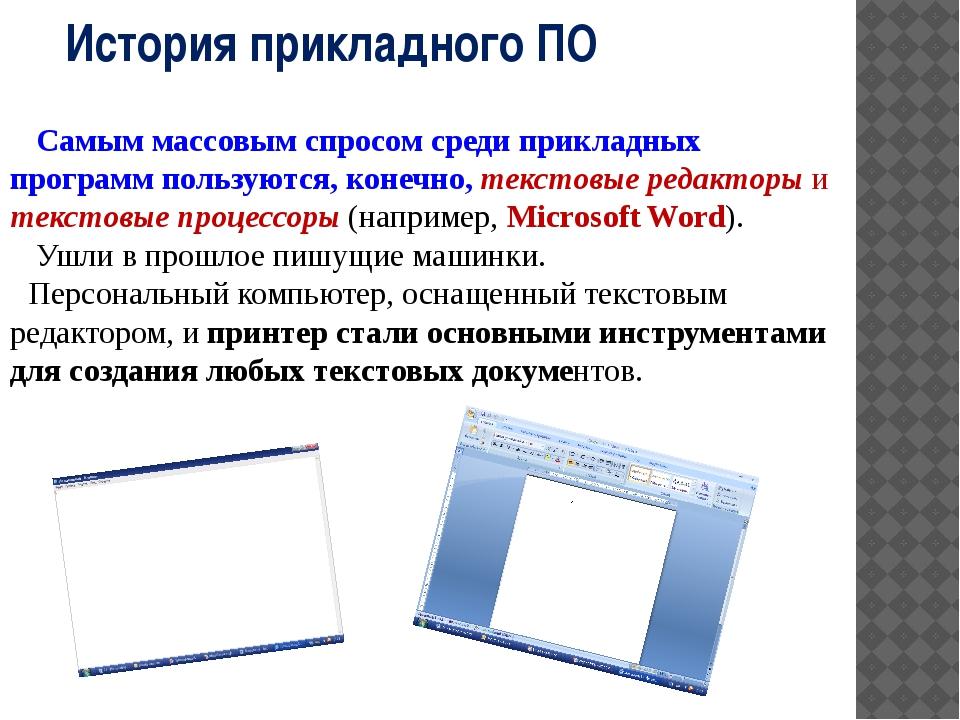 История прикладного ПО Самым массовым спросом среди прикладных программ польз...