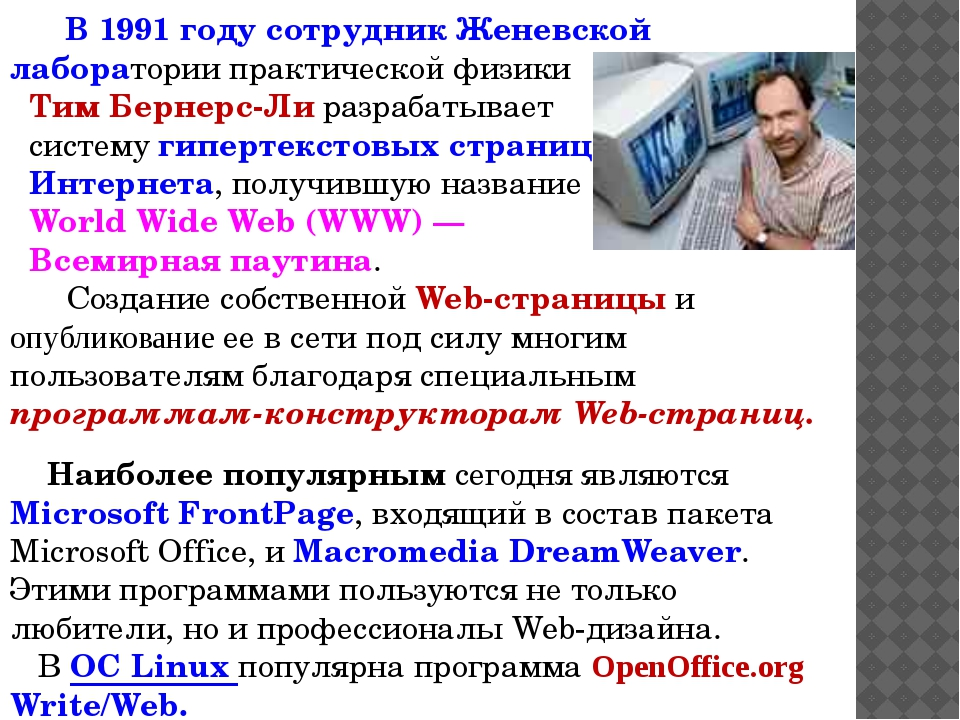 В 1991 году сотрудник Женевской лаборатории практической физики Тим Бернерс-...