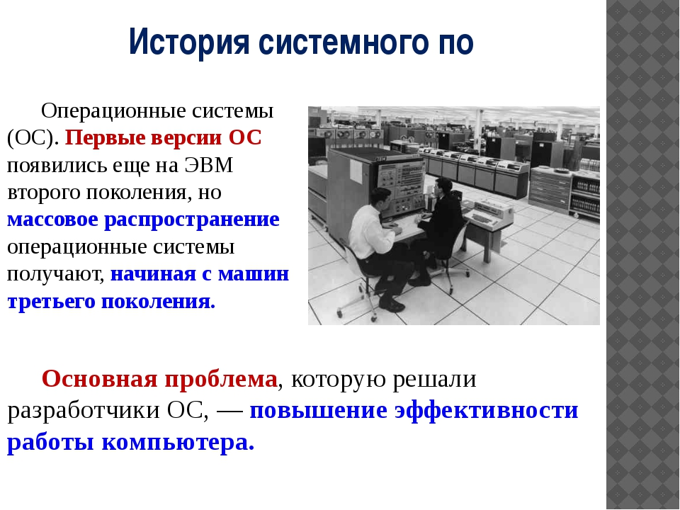 История системного по Операционные системы (ОС). Первые версии ОС появились...