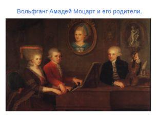 Вольфганг Амадей Моцарт и его родители.