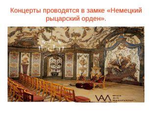 Концерты проводятся в замке «Немецкий рыцарский орден».