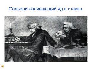 Сальери наливающий яд в стакан.