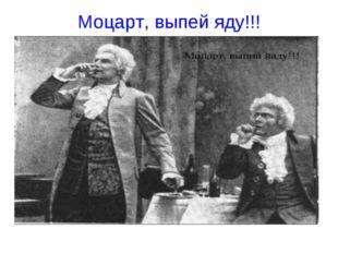 Моцарт, выпей яду!!!