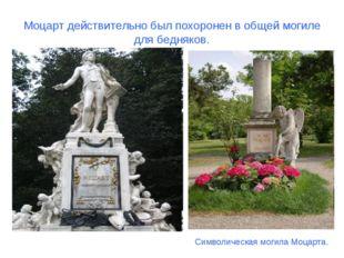 Моцарт действительно был похоронен в общей могиле для бедняков. Символическая