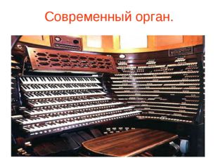 Современный орган.