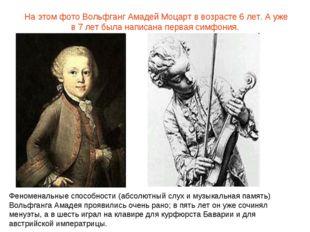 На этом фото Вольфганг Амадей Моцарт в возрасте 6 лет. А уже в 7 лет была на