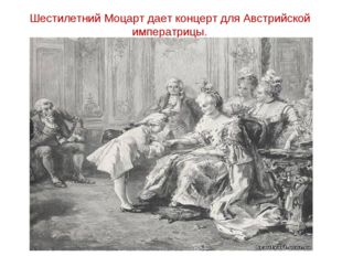 Шестилетний Моцарт дает концерт для Австрийской императрицы.