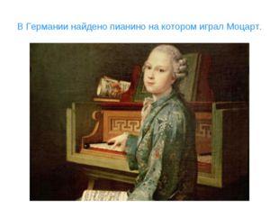 В Германии найдено пианино на котором играл Моцарт.