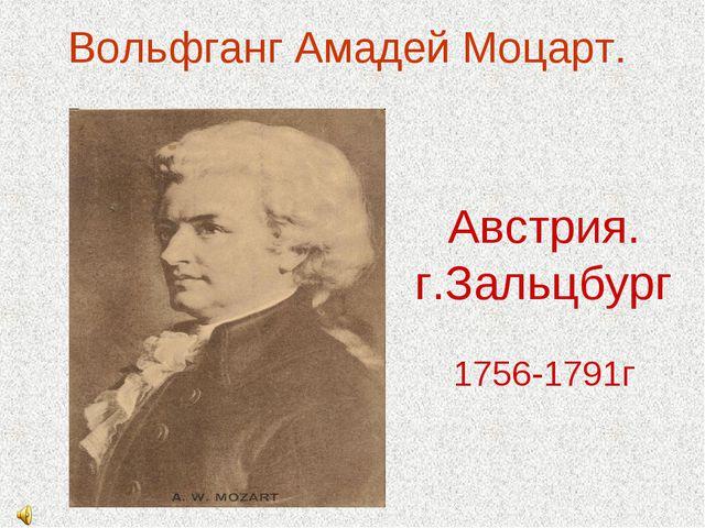 Вольфганг Амадей Моцарт. Австрия. г.Зальцбург 1756-1791г