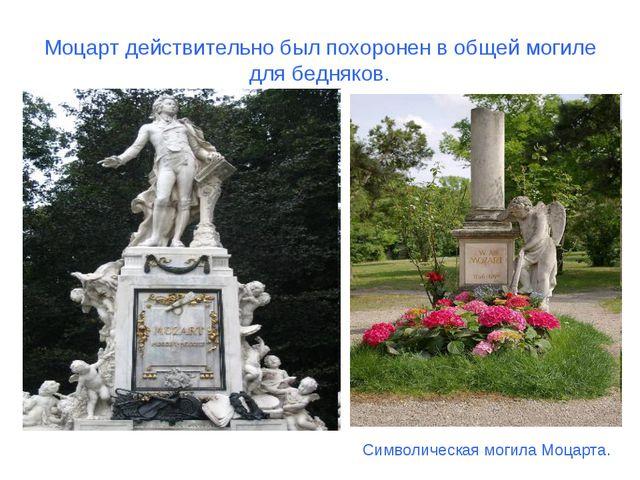 Моцарт действительно был похоронен в общей могиле для бедняков. Символическая...