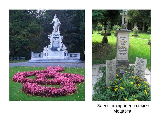 Здесь похоронена семья Моцарта.