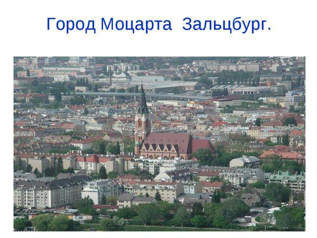 Город Моцарта Зальцбург.