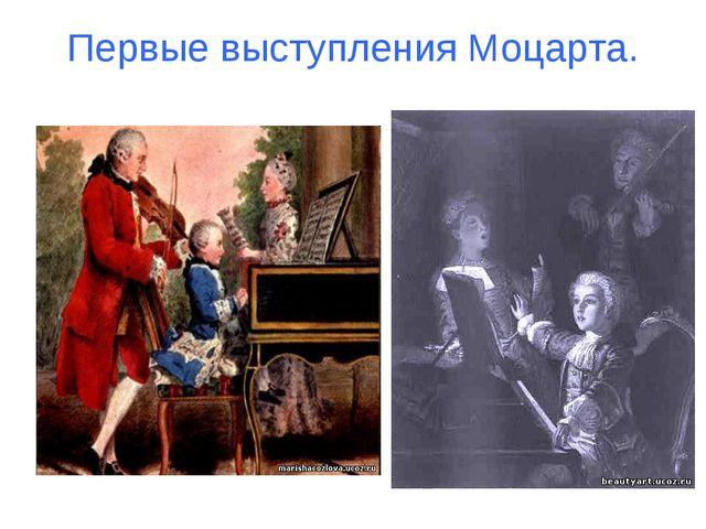 Первые выступления Моцарта.