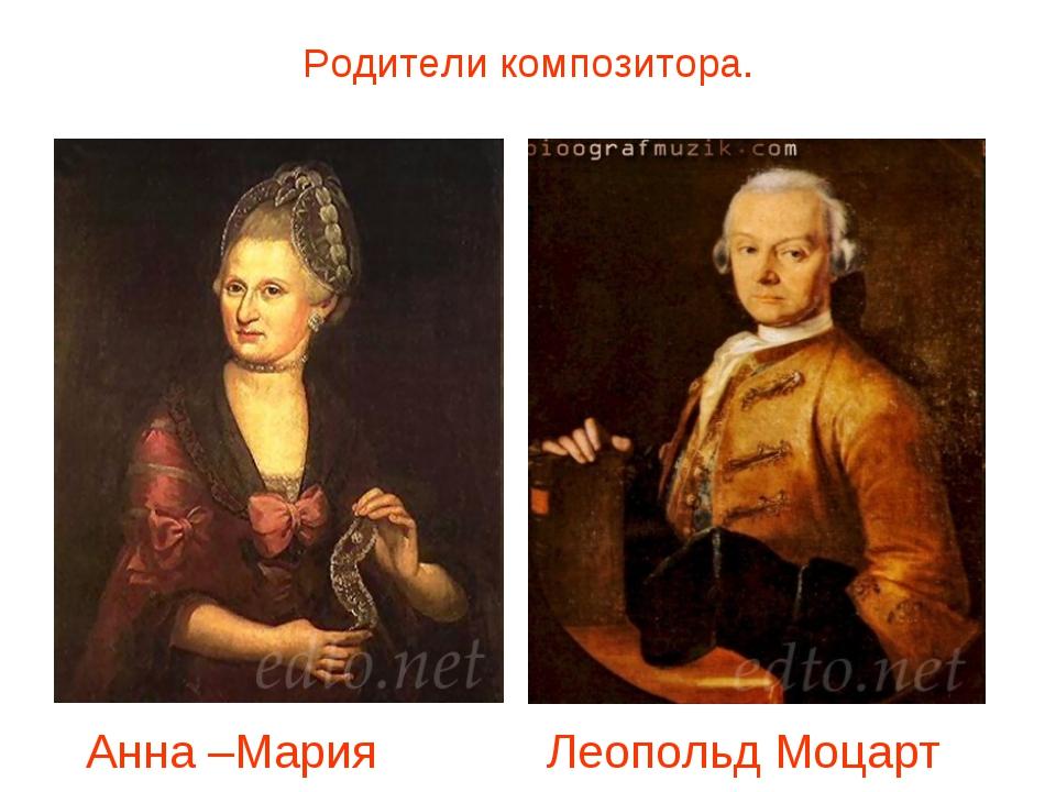 Родители композитора. Анна –Мария Леопольд Моцарт