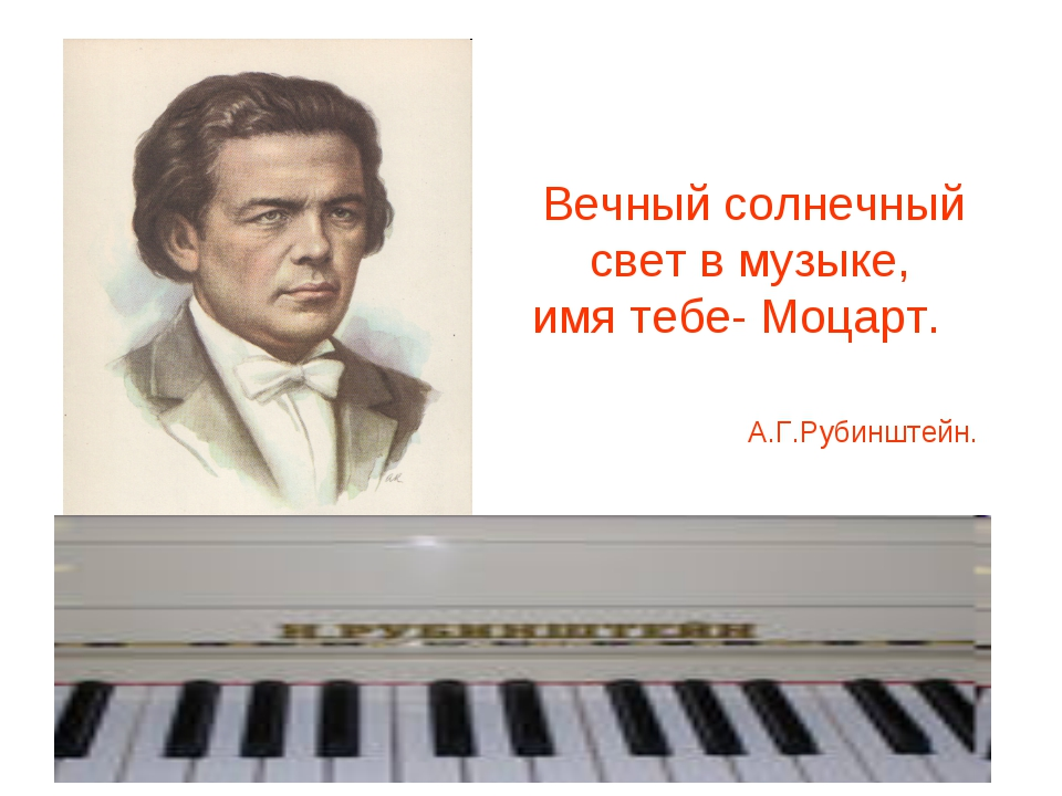 Вечный солнечный свет в музыке, имя тебе- Моцарт. А.Г.Рубинштейн.