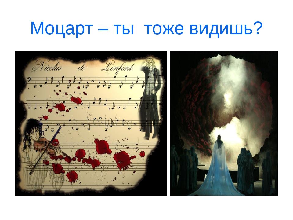 Моцарт – ты тоже видишь?
