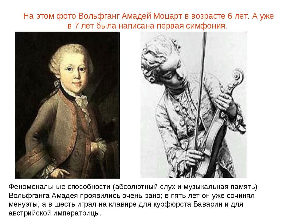На этом фото Вольфганг Амадей Моцарт в возрасте 6 лет. А уже в 7 лет была на...