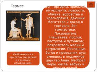 Посейдон Посейдон (в римской мифологии Нептун)— в греческой мифологии один