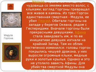 """Дедал и Икар Дедал (""""искусный"""") Родился в Афинах, где прославился как искусны"""