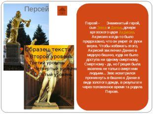 Даная – мать Персея. Персей изображается с головой Медузы Горгоны.
