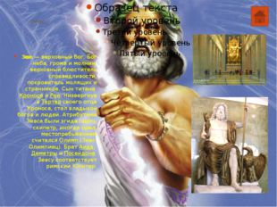Боги и герои Древней Греции. Зевс Афина Аид Гипнос и Танатос Гермес Ахилл Орф