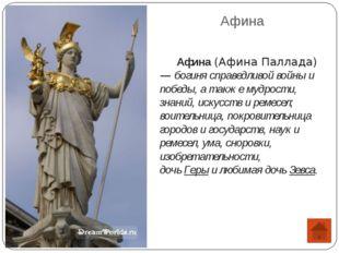 Орфей и Эвридика Орфей — фракийский певец, сын музы Каллиопы и бога Аполлона