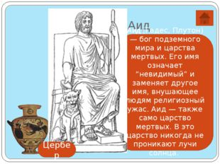 Персей Персей - Знаменитый герой, сын Зевса и Данаи, дочери аргосского