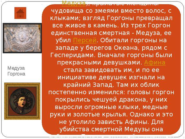 """Дедал и Икар Дедал (""""искусный"""") Родился в Афинах, где прославился как искусны..."""